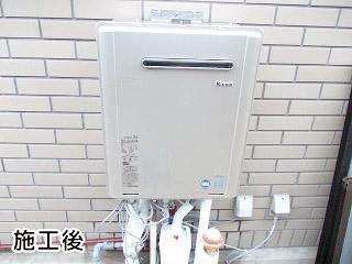リンナイ ガス給湯器 RUF-E2400AW