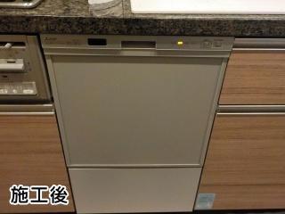 三菱 食器洗い乾燥機 EW-45R1S 施工後