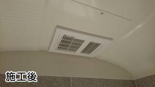 マックス 浴室換気乾燥暖房器 BS-161H 施工後