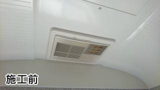 マックス 浴室換気乾燥暖房器 BS-161H 施工前