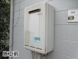 ノーリツ ガス給湯器 GQ-1639WS-13A-15A 施工前