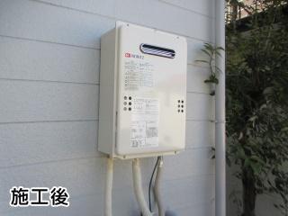 ノーリツ ガス給湯器 GQ-1639WS-13A-15A 施工後