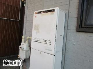 ノーリツ ガス給湯器 BSET-N4-055-13A-20A 施工前
