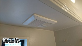 東芝 浴室換気乾燥暖房器 DVB-18SS3-KJ 施工後