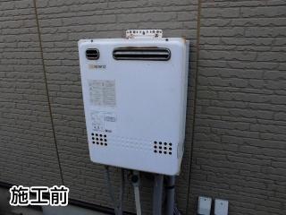 ノーリツ ガス給湯器 BSET-N4-063-13A-20A 施工前