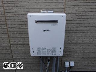 ノーリツ ガス給湯器 BSET-N4-063-13A-20A 施工後