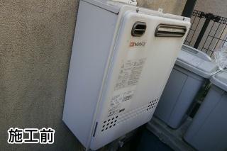 ノーリツ ガス給湯器 BSET-N4-062-13A-20A 施工前
