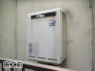 ノーリツ ガス給湯器 BSET-N0-055-13A-20A 施工前