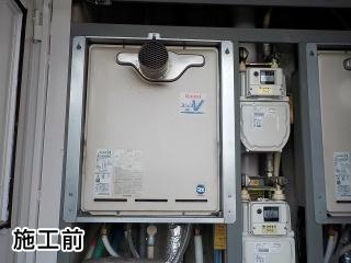 リンナイ ガス給湯器 RUF-A2405SAT-LB-13A 施工前