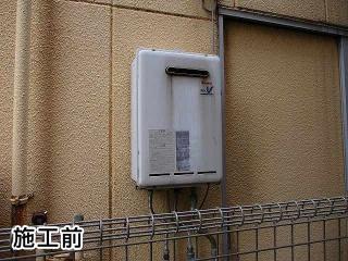 リンナイ ガス給湯器 RUX-A1615W-E-13A-KJ 施工前