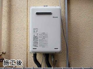 リンナイ ガス給湯器 RUX-A1615W-E-13A-KJ 施工後