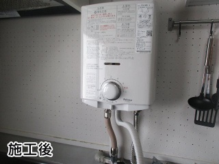 パロマ 瞬間湯沸し器 PH-5BV-13A 施工後