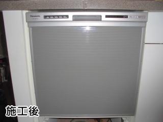 パナソニック 食器洗い乾燥機 NP-45VS7S-KJ 施工後