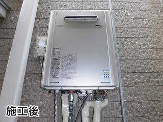 リンナイ ガス給湯器 RUF-E2405AW-A-13A 施工後