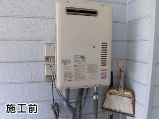 ノーリツ ガス給湯器 BSET-N0-033-13A-20A 施工前