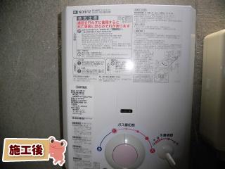 ノーリツ 瞬間湯沸器 GQ-531MW-13A-KJ