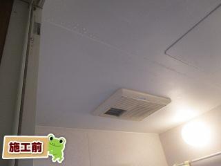 三菱電機 浴室換気乾燥暖房器 V-141BZ 施工前